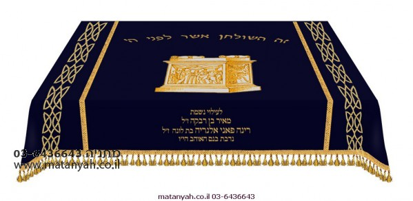 Gold Alter w/ Decorative line & Butterfly - Blue & Gold