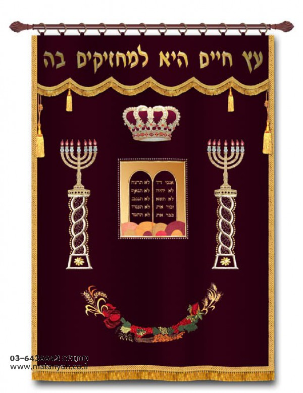 Round Menorah, Tablets & Crown Paroches - Gold