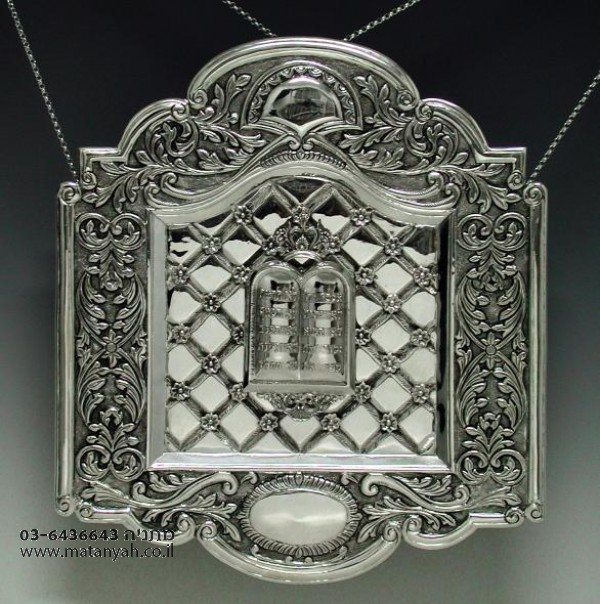 Diamond Patterned Silver Torah Breastplate