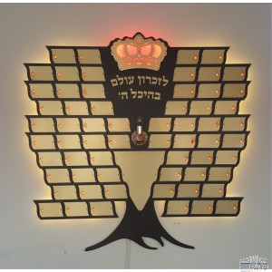 Eitz Chaim Memorial Board - Wood - 62 platelets