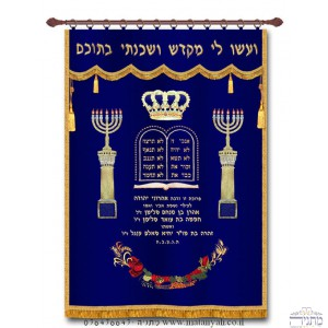 Round Menorah, Tablets & Crown Traditional Paroches - Blue