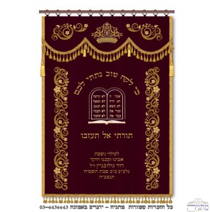 "Tablets ""Lekach Tov"" w/ Kaporet - Bordeaux & Gold"
