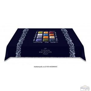 3D Choshen w/ Birkat Kohanim Decorative - Blue & Silver