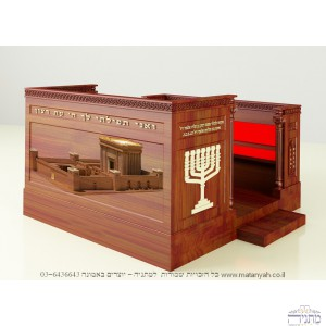 Bimah Stage Hamikdash
