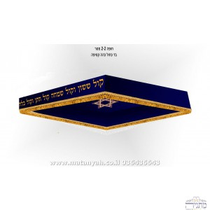 "Chuppah - ""Od Yishoma"" - Magen David - Blue & Gold ON SALE !"