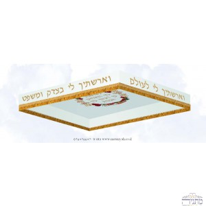 Ornate Chuppah - Ve'arasticha Luxury - White & Gold