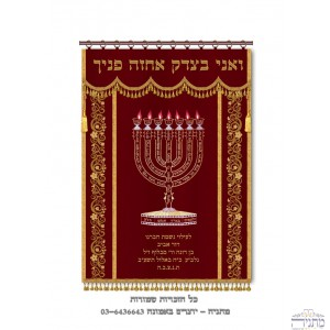 Lamnatzech Menorah Luxury Pillars w/ Kaporet - Bordeaux & Gold