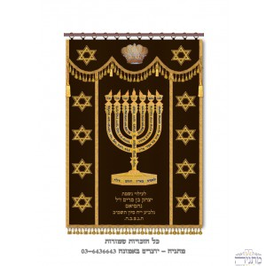 Lamnatzech Menorah Luxury Star of David w/ Kaporet - Brown & Gold