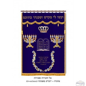 Menorah Pituchim Parochet - Royal Blue