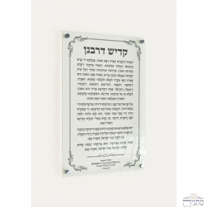 Kaddish Yatom - Lighted Border - Modern