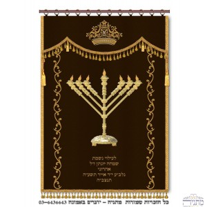 Menorah Rambam  w/ Kaporet - Brown & Gold