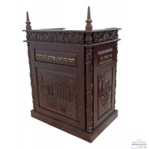 Hand Carved Mahogany Wood Bimah w/ Hebron Engravement
