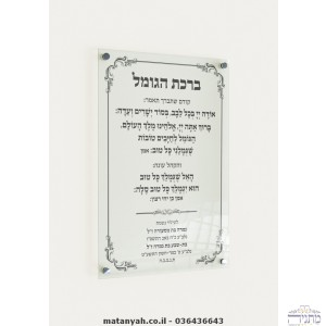 Blessings of the Torah & Haftarah Board