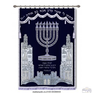 Lamnatzech Menora Tower of David Luxury w/ Kaporet - Blue & Silver