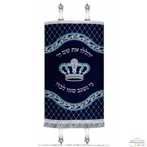 Verse and Crown Border - Blue & Silver & Light Blue