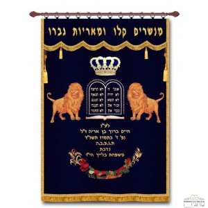 Tablets & Realistic Lions Parochet - Royal Blue