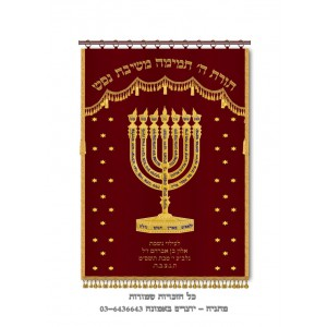 Lamnatzech Menorah Luxury Stars w/ Kaporet - Bordeaux & Gold