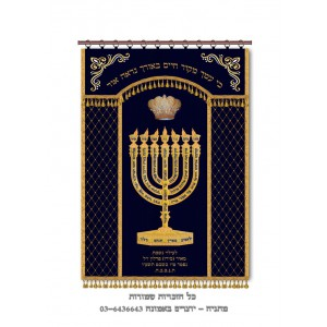 Lamnatzech Menorah Luxury Mesh w/ Kaporet - Blue & Gold