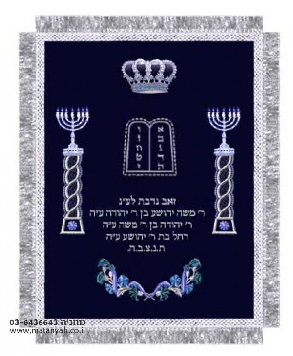 """Covering for the Torah -""""HaRabi"""" Classical Design - Silver & Royal Blue"""