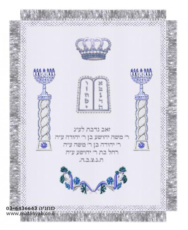 "Covering for the Torah -""HaRabi"" Classical Design - Silver - Chagim"