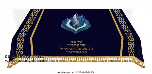 """Shema Yisrael"" Modern w/ Decorative line & Butterfly - Blue & Gold"
