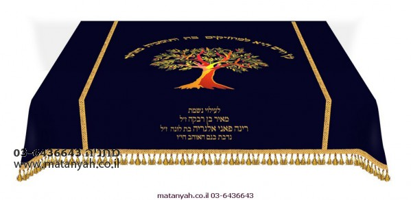 Tree of Life Bimah Cover