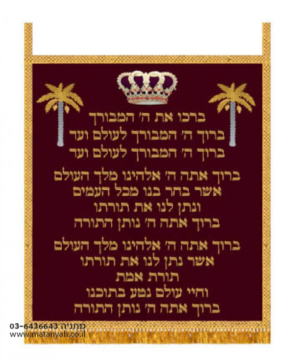 Covering for the Torah - Palm Trees
