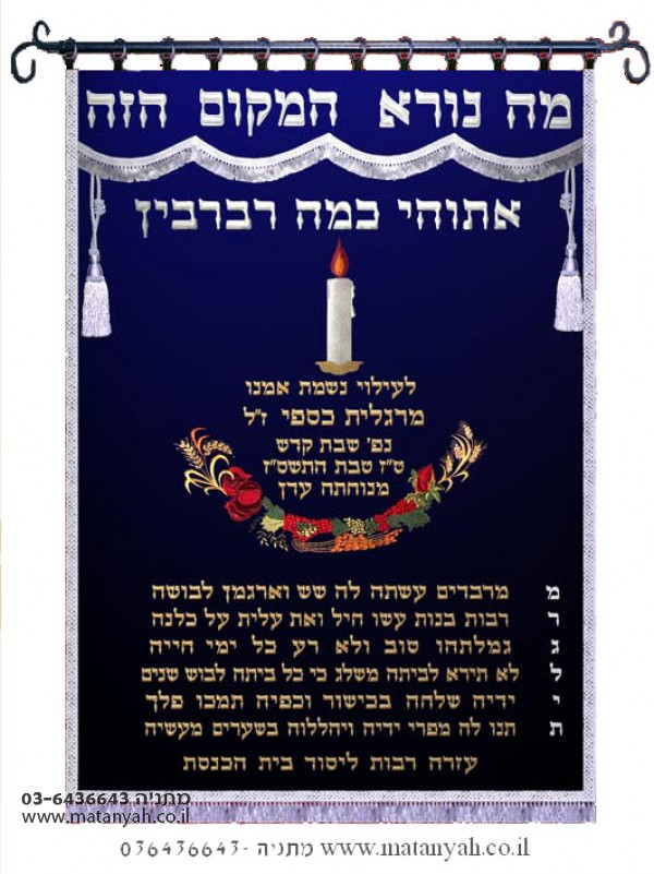 Eshet Chayil & Candle Parochet  - Royal Blue