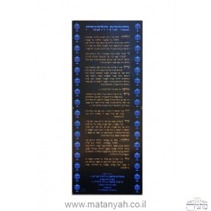 Elongated Kiddush Levanah Board