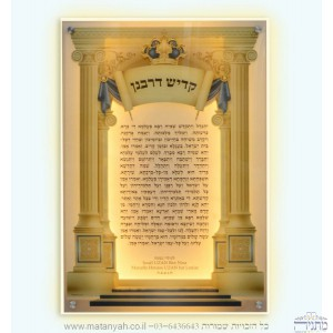 Kaddish D' Rabanan in a Gate Design