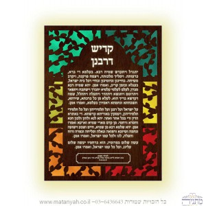 "Kaddish D' Rabanan Board  ""Stained Glass"""