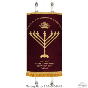 Torah Mantel - Rambam Menorah - NEW