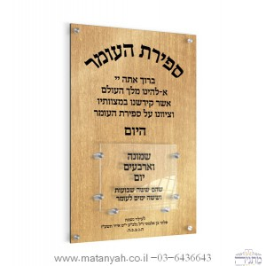 Counting of the Omer Board