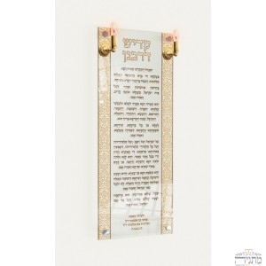 Kaddish Yatom - Lighted Border flame