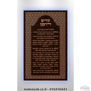 Large kaddish board of light wood Magen David