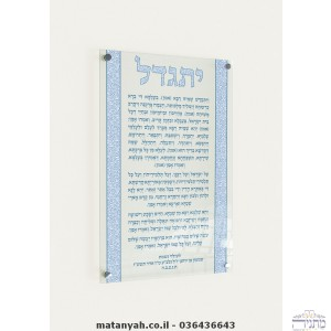 Contemporary Kaddish D' Rabanan Board