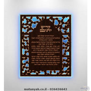 Kaddish Yatom Board Wood