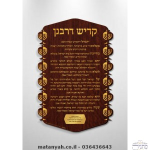 Kaddish Yatom Board Rimon Menorah
