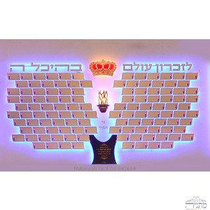 Artistic Eitz Chaim Memorial Board  118 plaques
