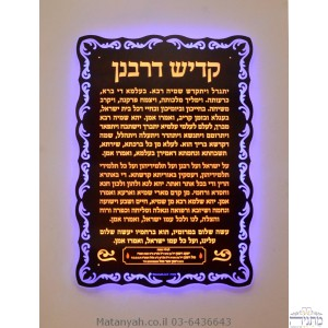 Kaddish D' Rabanan Board