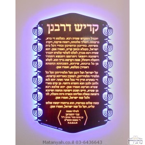 Kaddish D' Rabanan Board Menorah Design