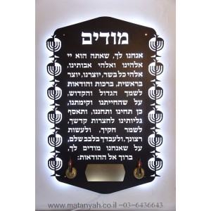 Modim D' Rabanan Board Illuminated Frame