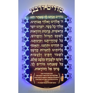 Modim D' Rabanan Star of David Board