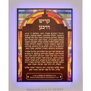Kaddish D' Rabanan Board w/ Stained Glass design