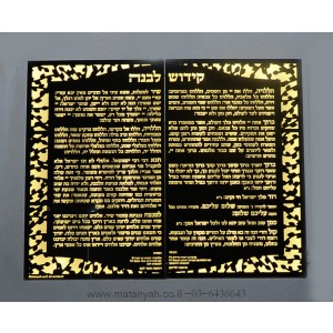 Kiddush Levanah Board Branch Motif