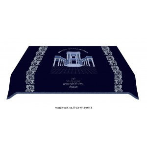 3D Temple Decorative Jerusalem - Blue & Silver