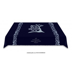"""Etz Chayim"" Decorative - Blue & SIlver"