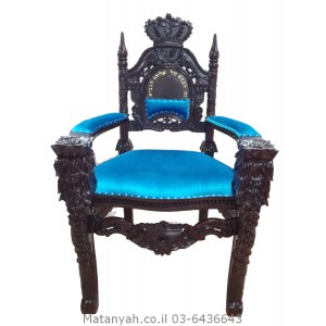 Elijah's Chair - Majestic Crown