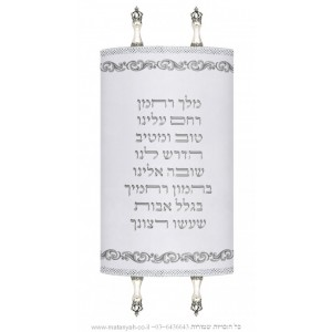Torah Mantel - Decoration and Verse