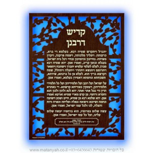 Kaddish D' Rabanan Board w/ Branch Design
